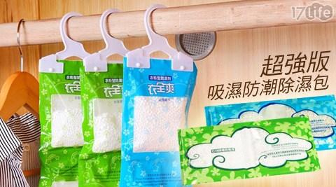 平均最低只要21元起(含運)即可享有超強版吸濕防潮除濕包:4入/8入/16入/24入/36入/50入/75入/100入,款式:長方形(棉被型)/方形(抽梯型)/可掛式(衣櫥型),顏色隨機:綠色/藍色。