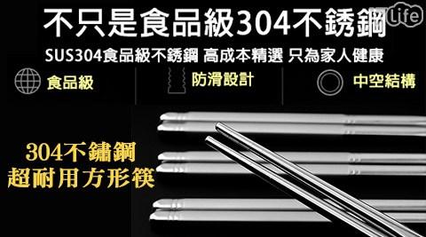 平均最低只要30元起(含運)即可享有304不鏽鋼超耐用方形筷平均最低只要30元起(含運)即可享有304不鏽鋼超耐用方形筷:5雙/10雙/20雙/40雙/60雙/90雙。