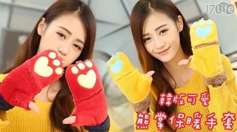 平均每雙最低只要99元起(含運)即可享有韓版可愛熊掌貓爪保暖手套1雙/2雙/4雙/8雙/12雙/18雙,多色任選。
