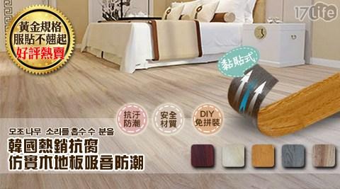 木地板/DIY/歐爸/韓國/仿實