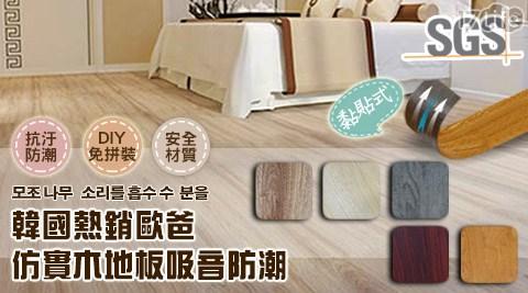 韓國/熱銷/歐爸/仿實木地板/DIY/木地板/修繕/地板貼