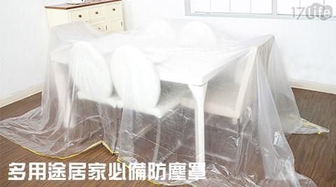 多用途/防塵罩/防塵