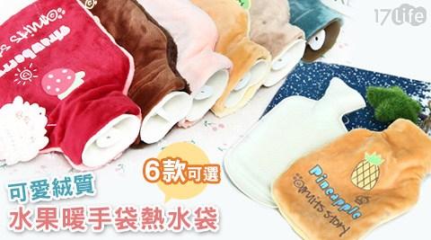 可愛絨質水果暖手袋熱水袋(騰躍)