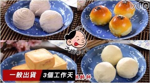 【大嬸婆】台灣經典酥餅四款(預購) 任選