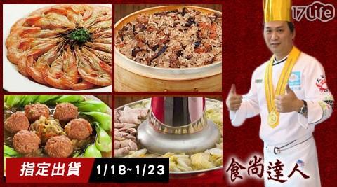 17life 全家金牌廚神-嚴選年菜系列-(預購1/18~1/23出貨)