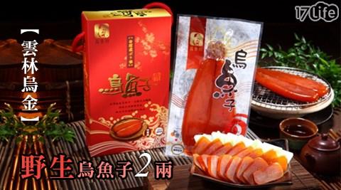 雲林烏金-野生烏大 團購 17p魚子2兩