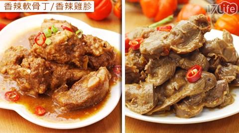 惡魔消夜/香辣軟骨丁/香辣雞胗/雞胗/軟骨肉/豬軟骨