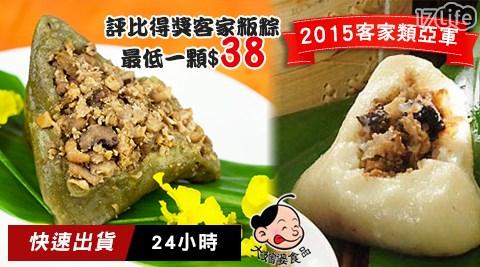 大嬸婆-蘋果日報評比得獎名粽-客家粄粽(10顆/包)(24小時出貨)