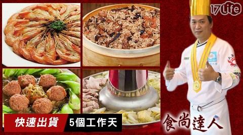 金牌廚神-嚴選年菜系列-17 lift(訂單+5天出貨)
