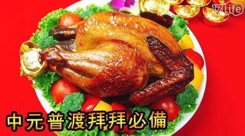 中元/普渡/拜拜/貢品/全雞/生鮮/雞肉/烤雞/水果/誠意/大嬸婆/宅配/便當/三牲/家常