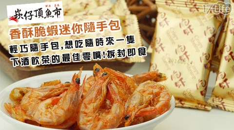 平均每包最低只要16元起(含運)即可享有香酥脆蝦迷你隨手包20包/40包/60包/120包/300包(6g/包,5包/袋),口味:原味/香辣/海苔/椒鹽。