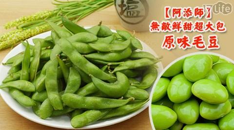 阿添師/毛豆/毛豆莢/原味毛豆/鹽味毛豆/下酒菜