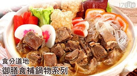 食分道地/食分/道地/藥燉/鍋物/羊肉爐