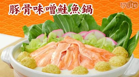 平均每入最低只要329元起即可享有【食尚達人】豚骨味噌鮭魚鍋1入/4入/6入。