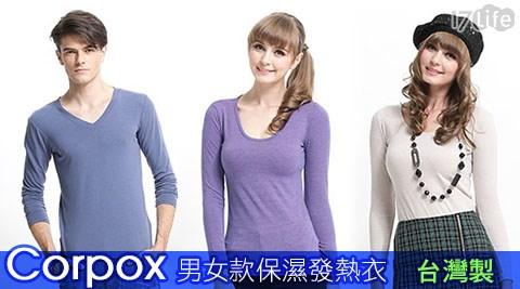 台灣製Corpox男女款保濕發熱衣