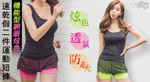 平均每件最低只要269元起(含運)即可享有機能型網眼炫色速乾假二件運動短褲1件/2件/4件/10件,多色多尺寸任選。