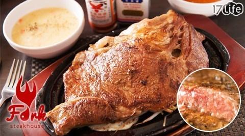 叉子牛排/叉子/牛排/沙朗/雞排
