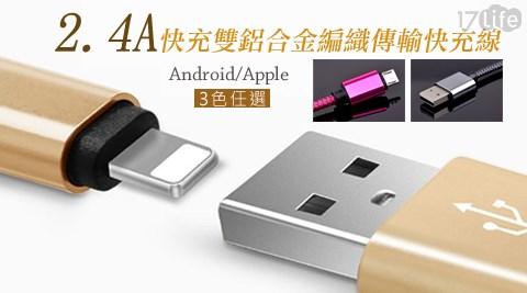 2.4A快充雙鋁合金編織www 17life傳輸快充線