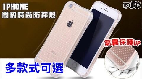 IPHONE 簡約時尚防摔殼