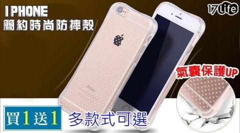 只要99元(含運)即可享有原價499元IPHONE簡約時尚防摔殼1入,多型號任選,購買再享買一送一!
