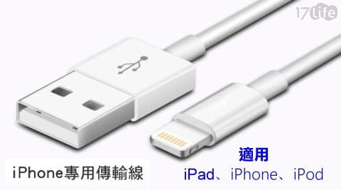 Apple-iPhone專用傳輸線/充電線