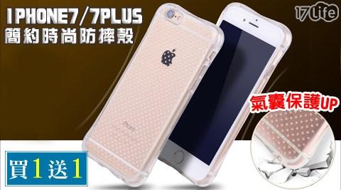 Iphone7/7 Plus簡約時尚防摔殼(買一送一)
