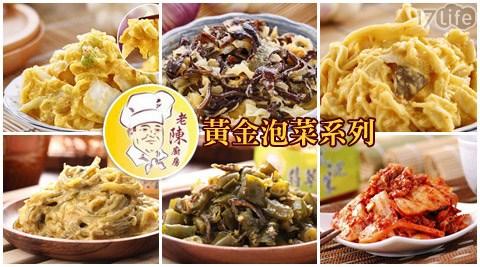 老陳廚房-黃金泡菜系列