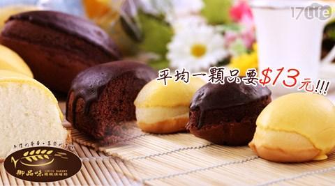 手工綿密蛋糕/禮盒組系列