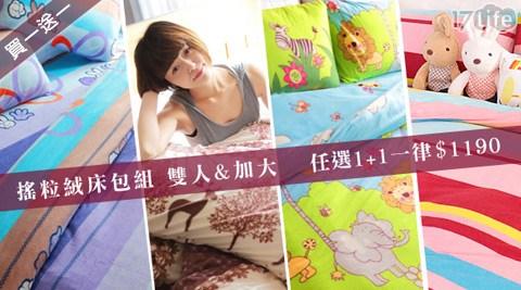 17life購物金暖呼呼搖粒絨兩用毯床包組系列