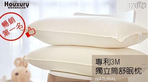 3M-吸濕排汗獨立筒舒眠17p 退貨枕
