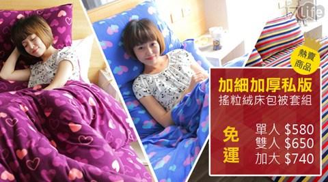 搖粒絨/床包/搖粒絨床包/法蘭絨/床包組/單人床包/寢具