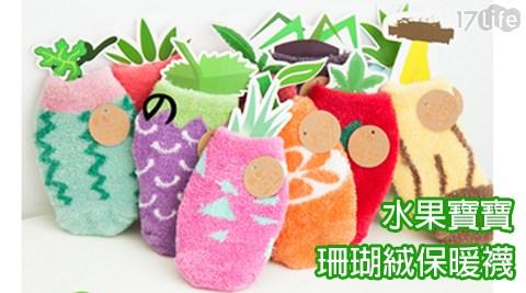 水果/水果襪/寶寶/寶寶襪/珊瑚絨/保暖襪/保暖/襪子/童襪
