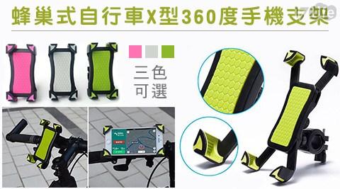 平均每入最低只要159元起(含運)即可購得蜂巢式自行車X型360度手機支架任選1入/2入/4入/8入,顏色:玫紅/綠色/灰色。
