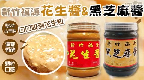 新竹福源/特製顆粒花生醬/黑芝麻醬