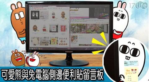 可愛熊/兔/電腦側邊/便利貼/留言板/文具