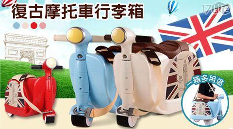 復古摩托車行李箱/行李箱/摩托車/機車行李箱/復古/機車