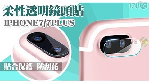 平均每入最低只要69元起(含運)即可購得iPhone 7/iPhone 7 Plus柔性透明鏡頭貼1入/2入/4入/8入/12入。