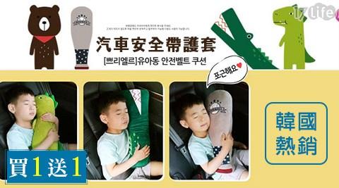 只要668元(含運)即可享有原價1,800元韓國熱銷汽車安全帶護套只要668元(含運)即可享有原價1,800元韓國熱銷汽車安全帶護套2入,款式:球棒/鱷魚/小熊/恐龍。