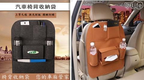 汽車/椅背/收納袋