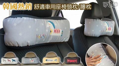 平均每入最低只要175元起(含運)即可購得韓國熱銷舒適車用座椅頸枕/腰枕1入/2入/4入/8入/16入,款式:灰色一匹馬/米色三匹馬/紅色汽車/黃色小魚。