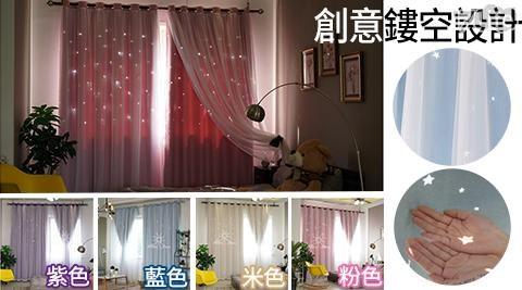 韓式鏤空星星遮光雙層窗簾150x170cm