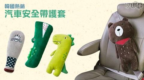 平均每入最低只要元起(含運)即可購得韓國熱銷-汽車安全帶護套-新款任選1入/2入/4入/8入/16入,款式:球棒/鱷魚/小熊/恐龍。