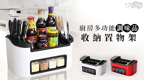 平均每入最低只要700元起(含運)即可購得廚房多功能調味品收納置物架1入/2入/4入,顏色:紅色/白色。