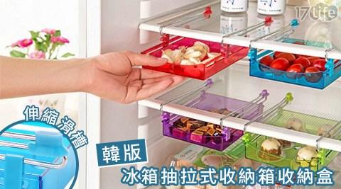 平均每入最低只要89元起(含運)即可購得韓版冰箱抽拉式收納箱收納盒1入/2入/4入/8入,顏色隨機出貨:紫/綠/紅/藍。