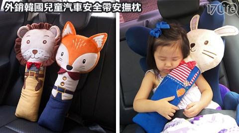 平均最低只要368元起(含運)即可享有外銷韓國兒童汽車安全帶安撫枕平均最低只要368元起(含運)即可享有外銷韓國兒童汽車安全帶安撫枕1個/2個/4個/8個,款式:小熊/小兔/獅子/狐狸。