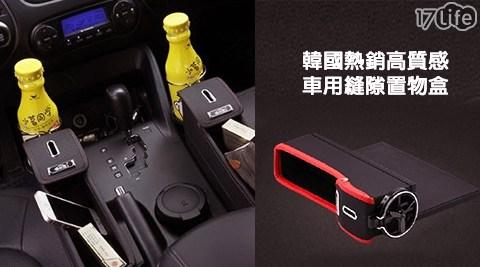 平均最低只要550元起(含運)即可享有韓國熱銷高質感車用縫隙置物盒:1入/2入/4入/8入/16入,多色選擇!
