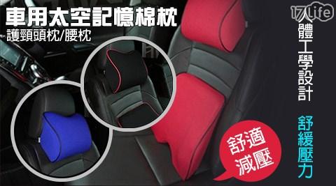 車用/汽車/太空記憶棉/記憶棉/護頸枕/護頭枕/護腰枕/坐墊枕/靠枕