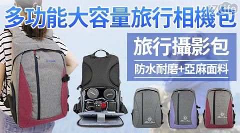 歐系大容量旅行防潑水相機包