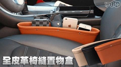 第四代全皮革椅縫置物盒/置物盒/椅縫置物