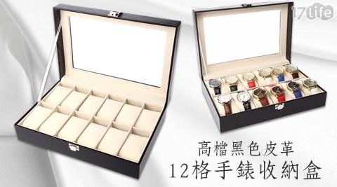 高檔黑色皮革12格手錶收納盒